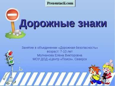 Дорожные знаки Занятие в объединении «Дорожная безопасность» возраст: 7-10 ле...