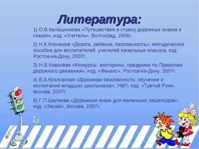 Литература: 1) О.В.Калашникова «Путешествие в страну дорожных знаков и сказок...