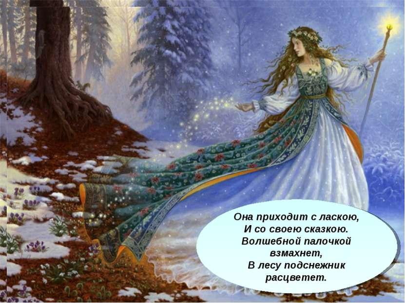 Она приходит с ласкою, И со своею сказкою. Волшебной палочкой взмахнет, В лес...