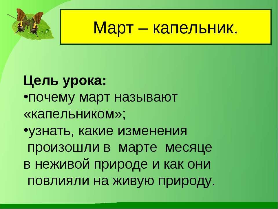 Март – капельник. Цель урока: почему март называют «капельником»; узнать, как...