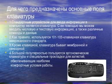 Для чего предназначены основные поля клавиатуры 1.Стандартным устройством для...