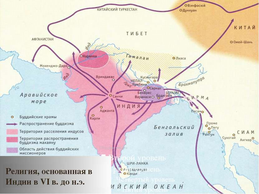 Религия, основанная в Индии в VI в. до н.э.
