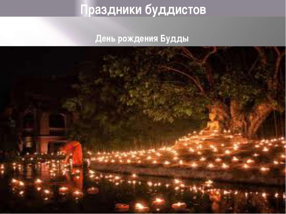 Праздники буддистов День рождения Будды
