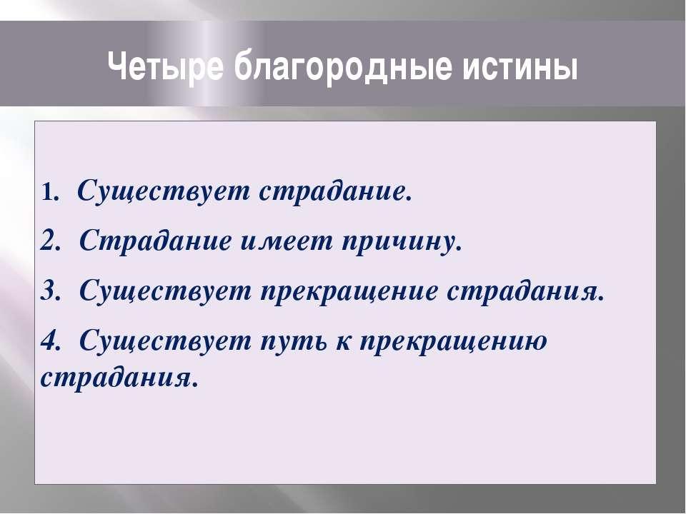 Четыре благородные истины 1. Существует страдание. 2. Страдание имеет причину...