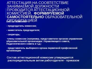 АТТЕСТАЦИЯ НА СООВТЕТСТВИЕ ЗАНИМАЕМОЙ ДОЛЖНОСТИ ПРОВОДИТСЯ АТТЕСТАЦИОННОЙ КОМ...