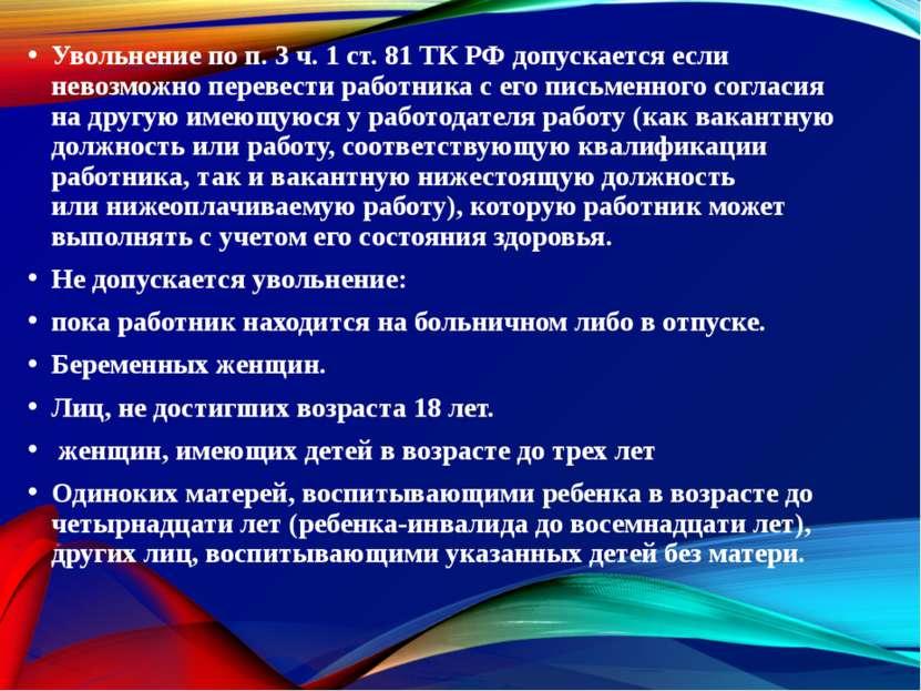 Увольнение поп.3 ч.1 ст.81 ТКРФ допускается если невозможно перевести ра...