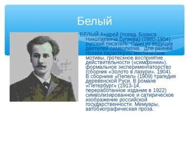 Белый БЕЛЫЙ Андрей (псевд. Бориса Николаевича Бугаева) (1880-1934), русский п...