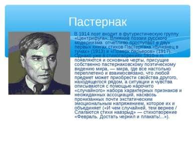 Пастернак В 1914 поэт входит в футуристическую группу «Центрифуга». Влияние п...