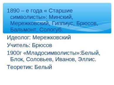 1890 – е года « Старшие символисты»: Минский, Мережковский, Гиппиус, Брюсов, ...