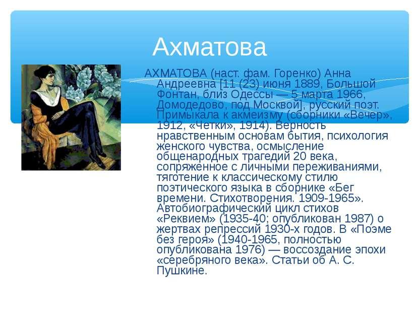 Ахматова АХМАТОВА (наст. фам. Горенко) Анна Андреевна [11 (23) июня 1889, Бол...
