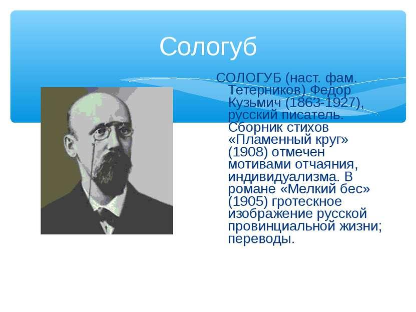 Сологуб СОЛОГУБ (наст. фам. Тетерников) Федор Кузьмич (1863-1927), русский пи...