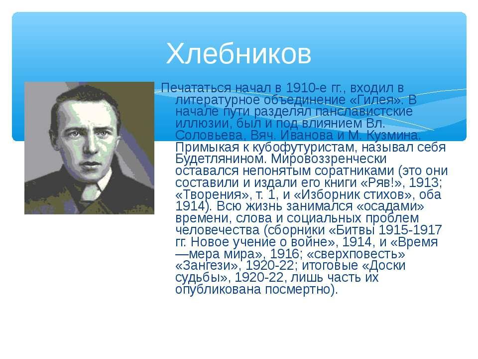 Хлебников Печататься начал в 1910-е гг., входил в литературное объединение «Г...