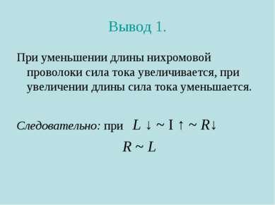 Вывод 1. При уменьшении длины нихромовой проволоки сила тока увеличивается, п...