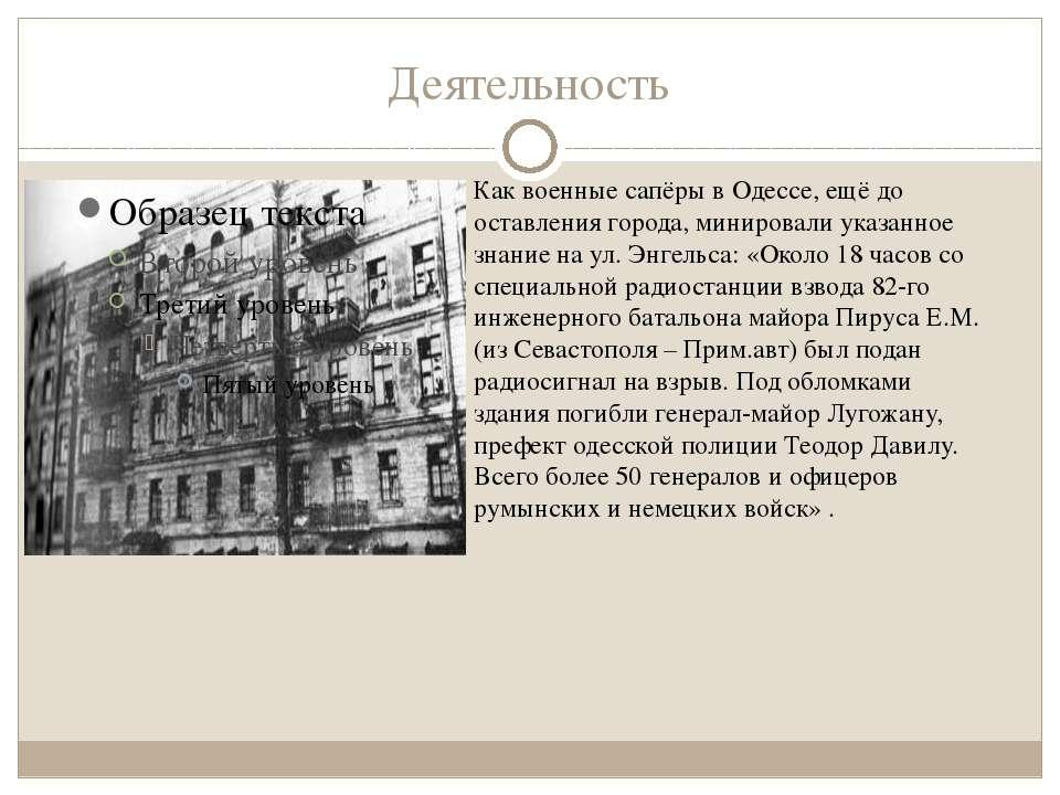 Деятельность Как военные сапёры в Одессе, ещё до оставления города, минировал...