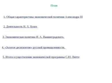План 1. Общая характеристика экономической политики Александра III 2. Деятель...