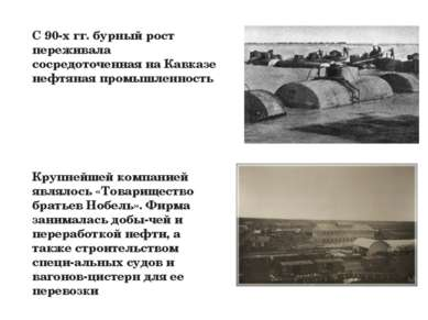 С 90-х гг. бурный рост переживала сосредоточенная на Кавказе нефтяная промышл...