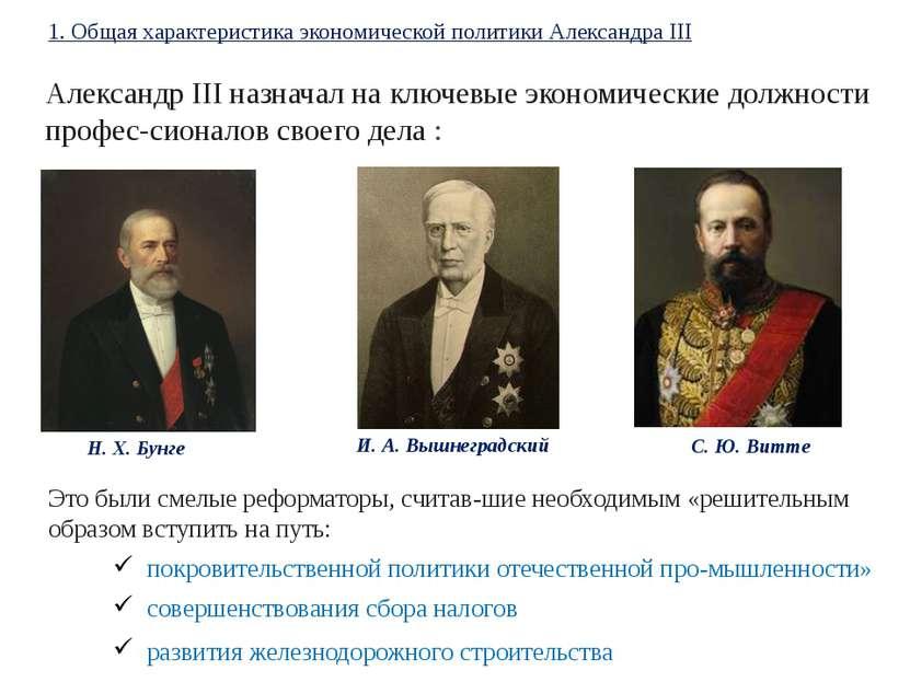 1. Общая характеристика экономической политики Александра III Александр III н...