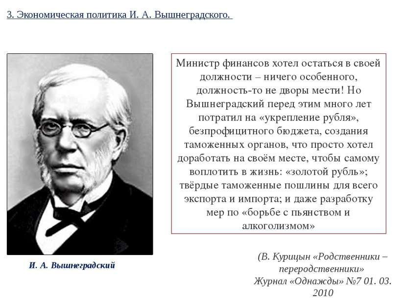 3. Экономическая политика И. А. Вышнеградского. И. А. Вышнеградский Министр ф...