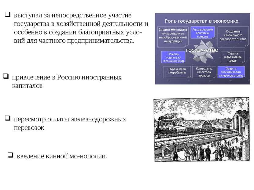 выступал за непосредственное участие государства в хозяйственной деятельности...