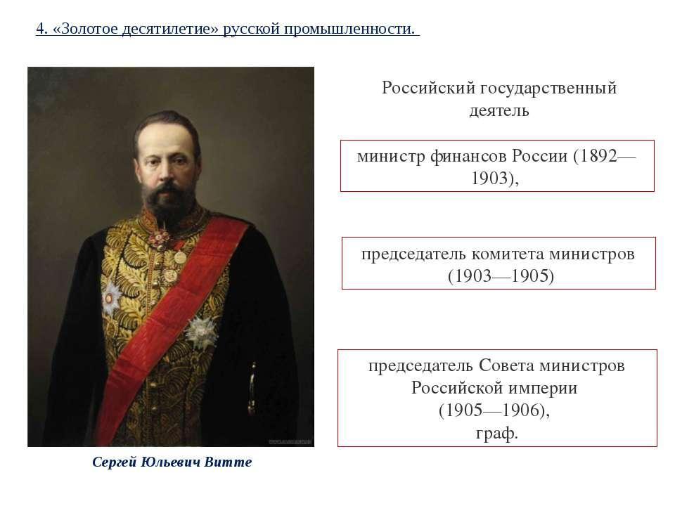 4. «Золотое десятилетие» русской промышленности. председательСовета министро...