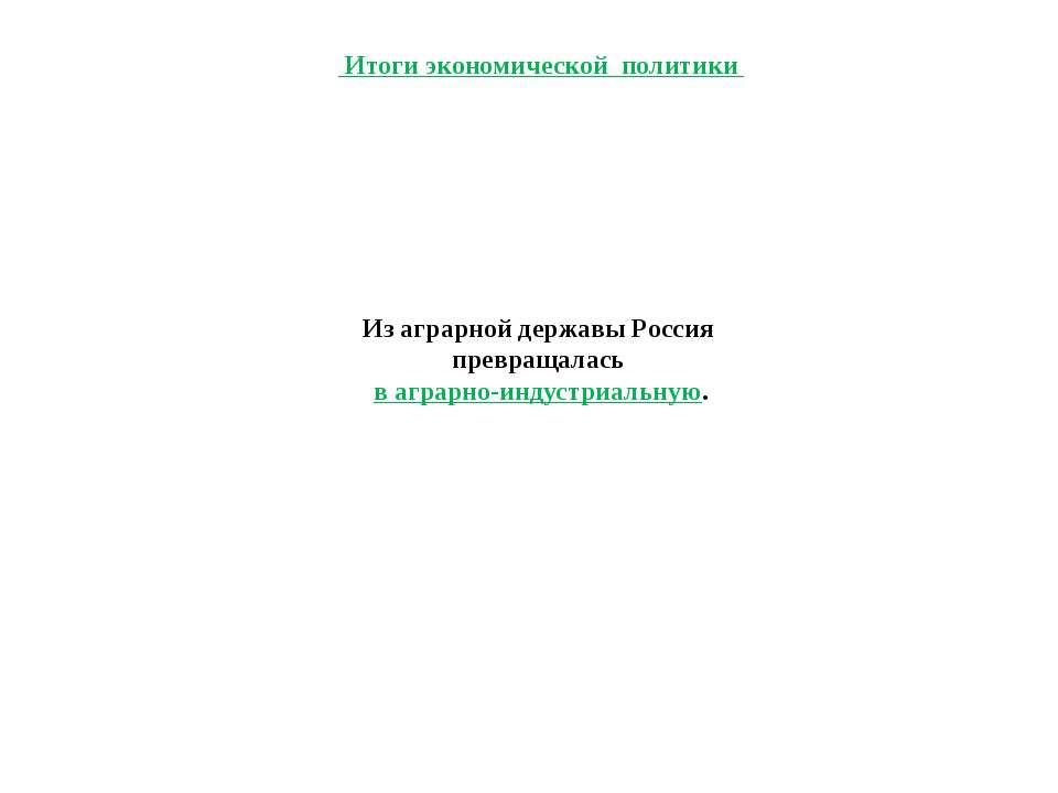 Из аграрной державы Россия превращалась в аграрно-индустриальную. Итоги эконо...