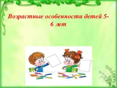 Возрастные особенности детей 5-6 лет
