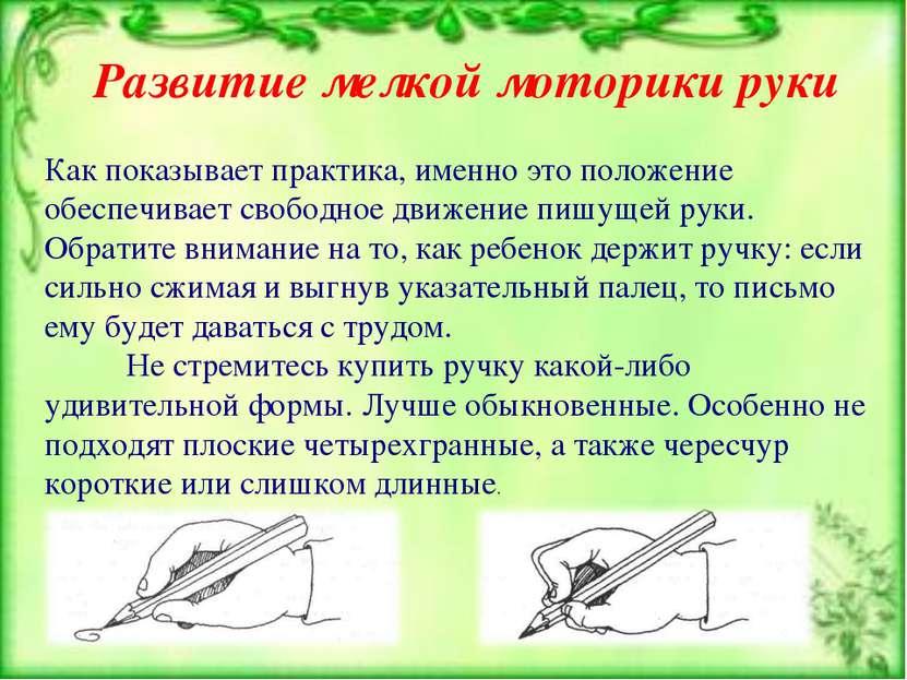 Развитие мелкой моторики руки