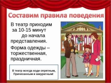 В театр приходим за 10-15 минут до начала представления. Форма одежды – торже...
