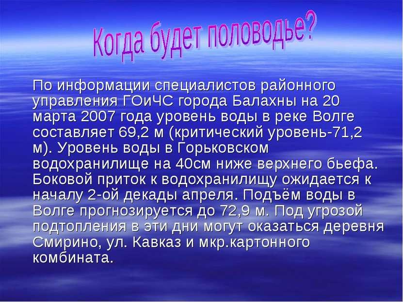По информации специалистов районного управления ГОиЧС города Балахны на 20 ма...