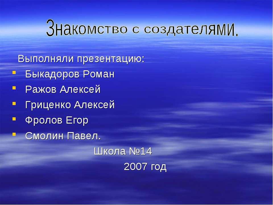 Выполняли презентацию: Быкадоров Роман Ражов Алексей Гриценко Алексей Фролов ...