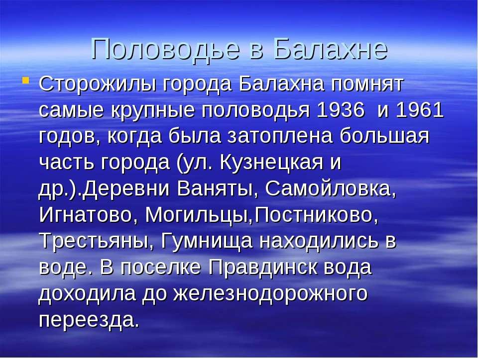 Половодье в Балахне Сторожилы города Балахна помнят самые крупные половодья 1...