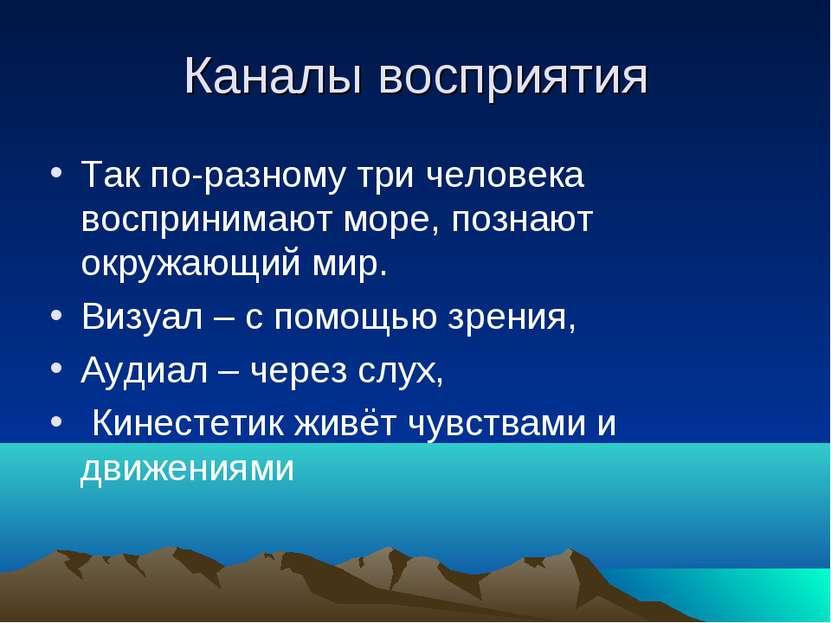 Каналы восприятия Так по-разному три человека воспринимают море, познают окру...