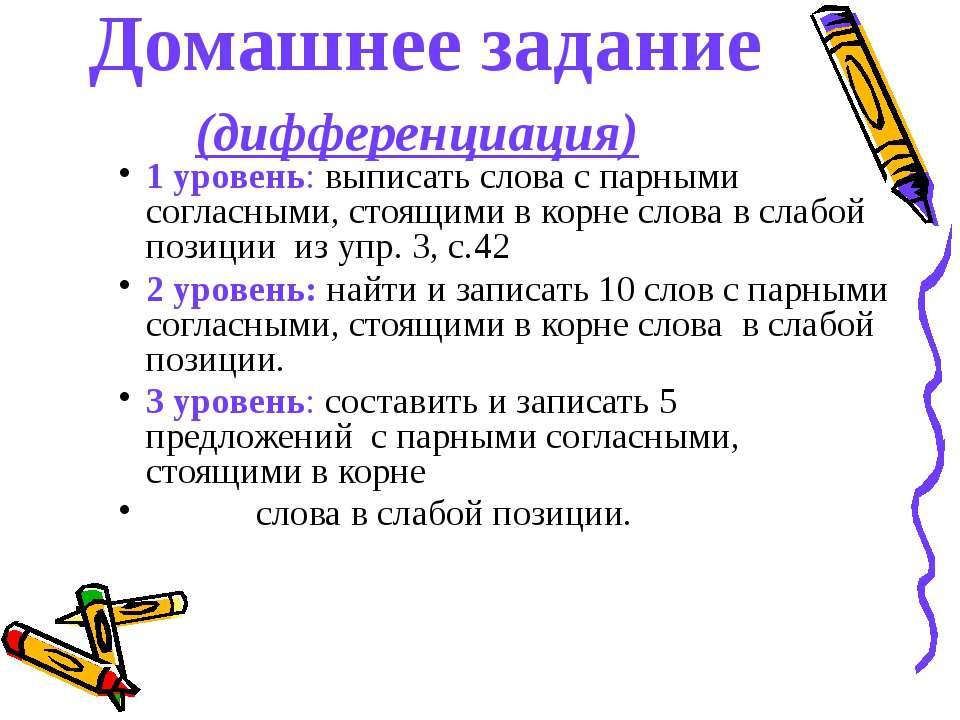 Домашнее задание (дифференциация) 1 уровень: выписать слова с парными согласн...