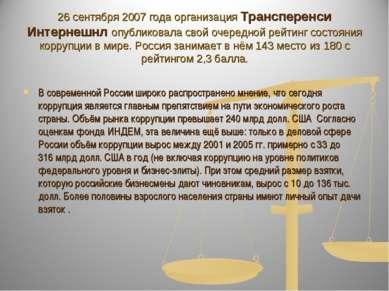 26 сентября 2007 года организация Трансперенси Интернешнл опубликовала свой о...