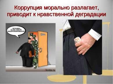 Коррупция морально разлагает, приводит к нравственной деградации