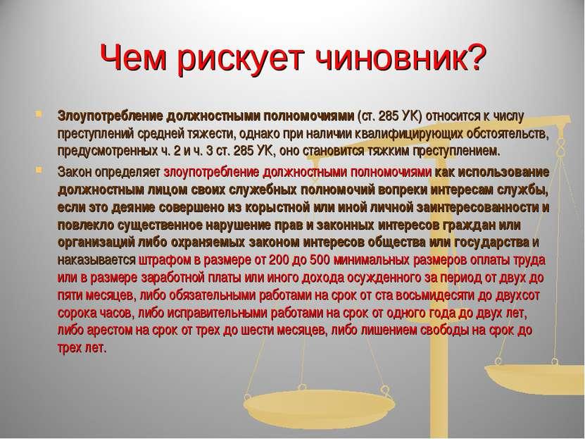 Чем рискует чиновник? Злоупотребление должностными полномочиями (ст. 285 УК) ...