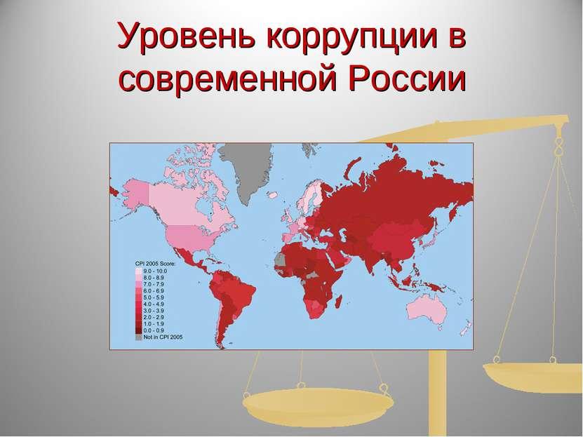 Уровень коррупции в современной России