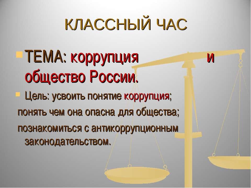 КЛАССНЫЙ ЧАС ТЕМА: коррупция и общество России. Цель: усвоить понятие коррупц...