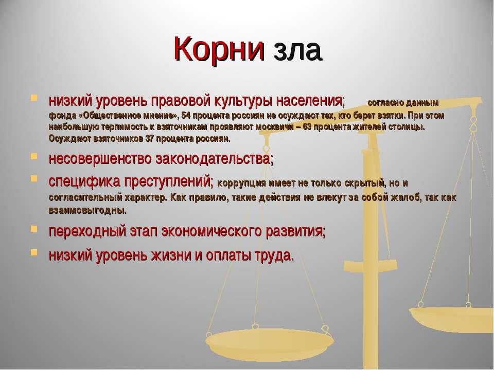 Корни зла низкий уровень правовой культуры населения; согласно данным фо...