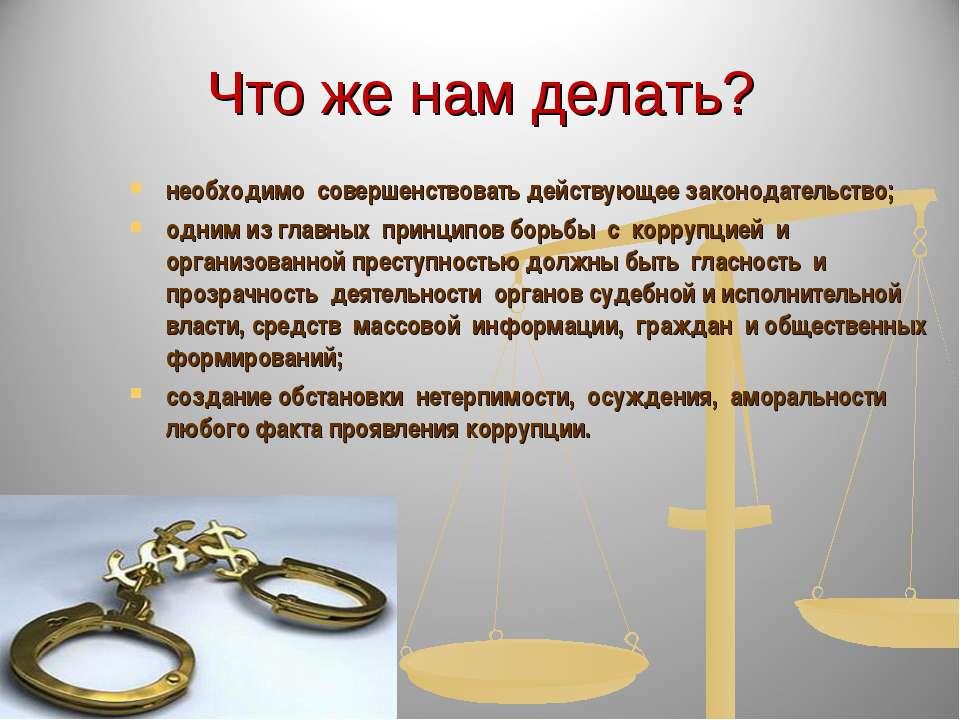 Что же нам делать? необходимо совершенствовать действующее законодательство; ...