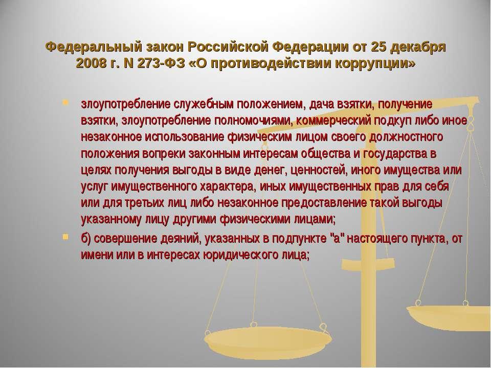 Федеральный закон Российской Федерации от 25 декабря 2008 г. N 273-ФЗ «О прот...