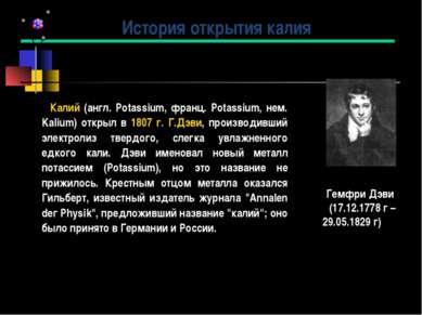 Калий (англ. Potassium, франц. Potassium, нем. Kalium) открыл в 1807 г. Г.Дэв...