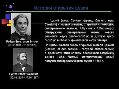 Цезий (англ. Cesium, франц. Cesium, нем. Caesium) - первый элемент, открытый ...