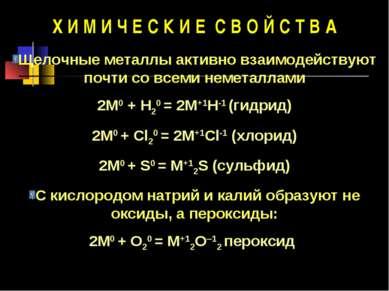Х И М И Ч Е С К И Е С В О Й С Т В А Щелочные металлы активно взаимодействуют ...