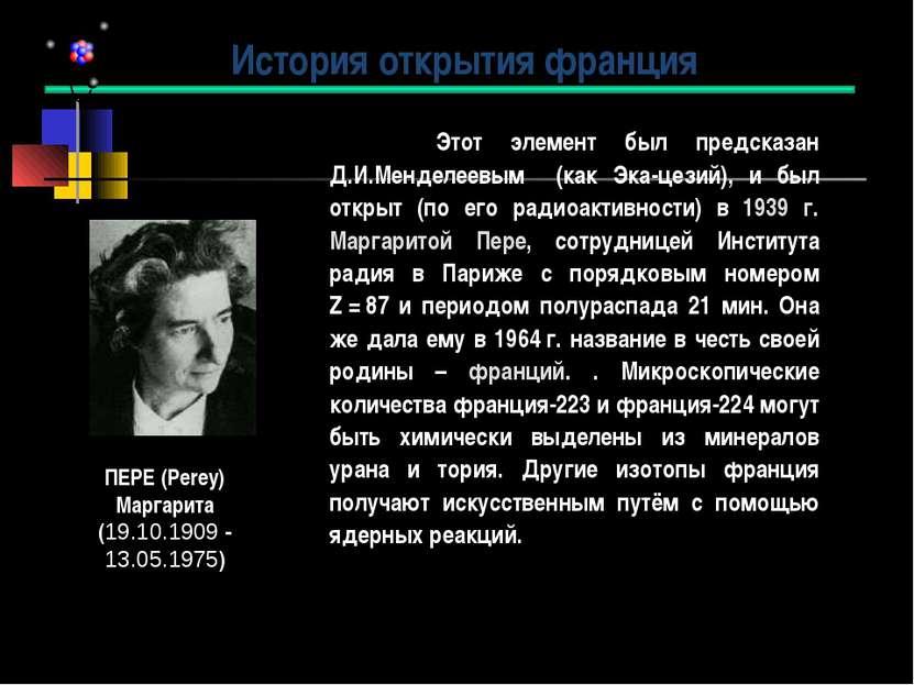 Этот элемент был предсказан Д.И.Менделеевым (как Эка-цезий), и был открыт (по...