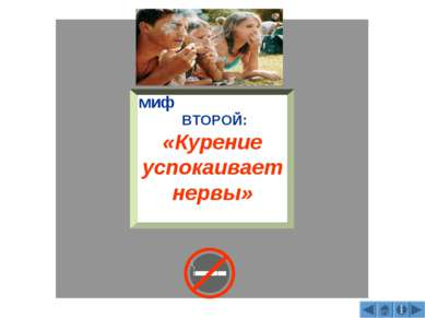 миф ВТОРОЙ: «Курение успокаивает нервы»