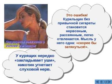 У курящих нередко «закладывает уши», никотин угнетает слуховой нерв. Это ошиб...