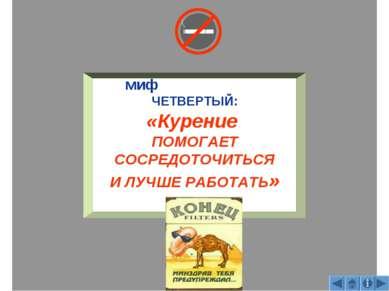 миф ЧЕТВЕРТЫЙ: «Курение ПОМОГАЕТ СОСРЕДОТОЧИТЬСЯ И ЛУЧШЕ РАБОТАТЬ»