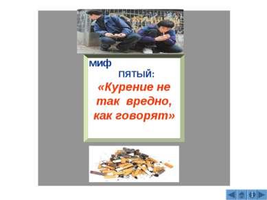 миф ПЯТЫЙ: «Курение не так вредно, как говорят»