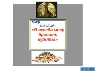 миф ШЕСТОЙ: «Я всегда могу бросить курить!»